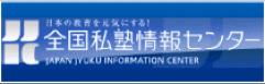 全国私塾情報センター