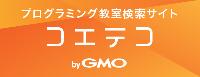 プログラミング教室検索サイト コエテコ byGMO
